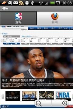 NBA赛事查询