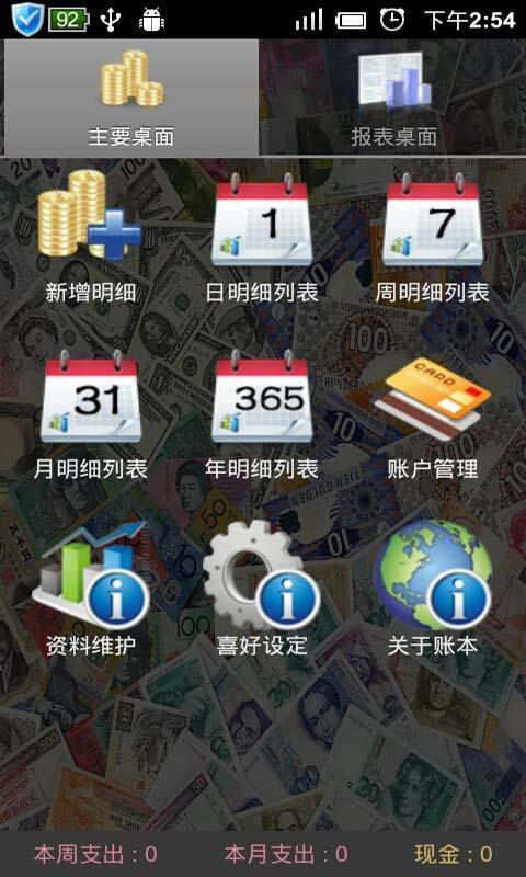 每日账本Daily Money