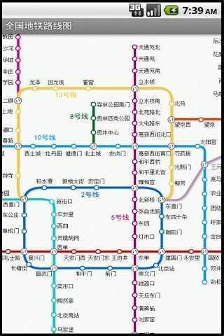 查看全国包括香港在内的各城市地铁轨道交通路线情况