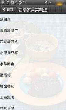 四季家常菜精选
