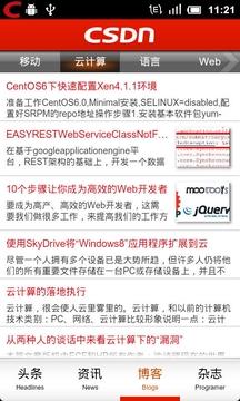CSDN技术资讯(官方)