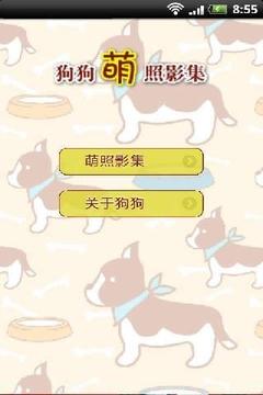 宠物狗狗萌照影集