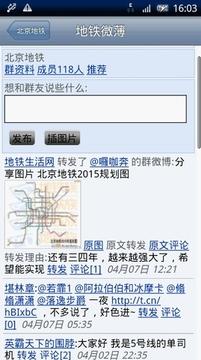 IKA北京地铁