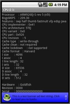 CPU查询