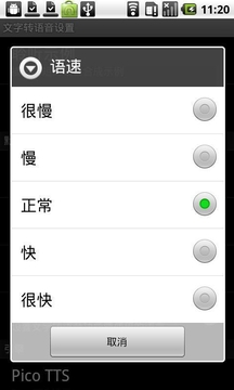 Svox粤语语音包