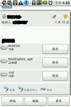 GSaverGmail附件保存