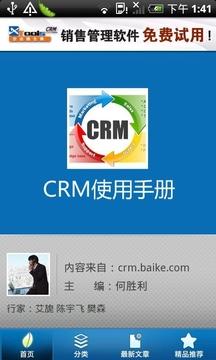 CRM使用手册android版