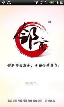 邻商-中国涂料