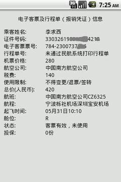 中国机票真假验证