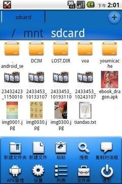 闪动文件管理器