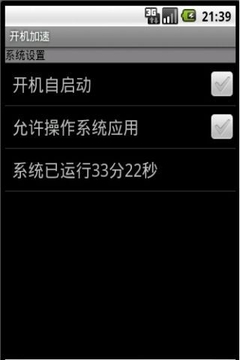 Android开机加速器