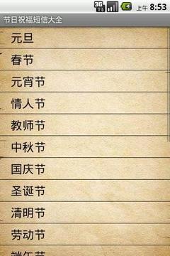 2012节日祝福短信大全