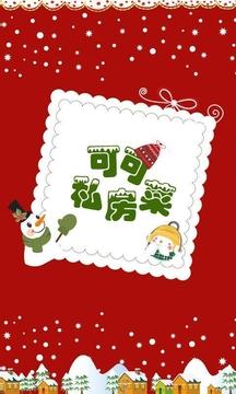 可可私房菜圣诞版