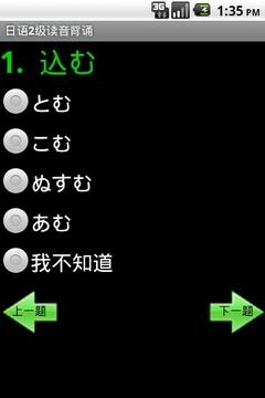 日语二级单词读音