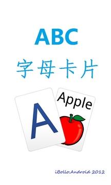 ABC英语字母卡片