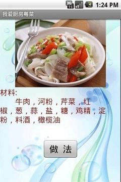 我爱厨房粤菜