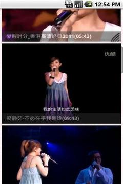 梁静茹演唱会视频精选