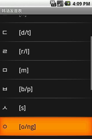 经典韩语发音图
