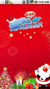 来福岛搞笑图片圣诞版(天天更新)