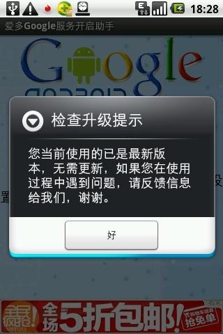 爱多Google服务开启助手