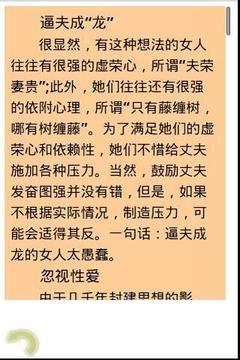 中国妻子的通病