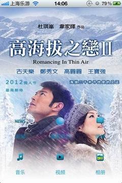 电影《高海拔之恋Ⅱ》