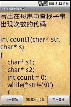 C++经典算法源码