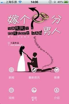 电影《嫁个一百分男人》