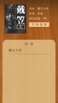 戴笠秘传:中国盖世太保传奇