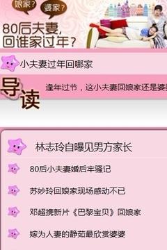 天翼视讯资讯频道
