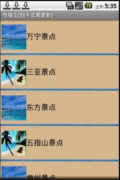 中华景点之海南