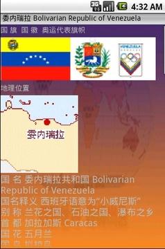畅游世界南美