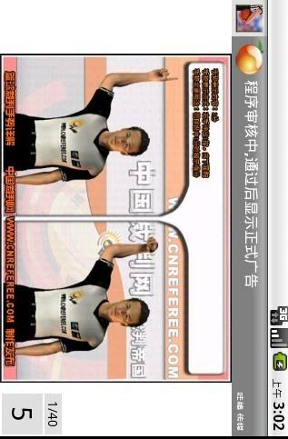 篮球裁判手势图解截图(2)