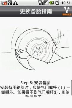 更换汽车备胎指南