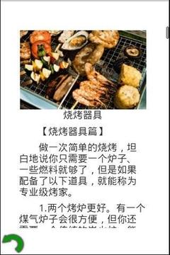 烧烤黄金法则