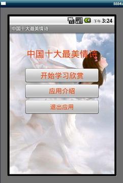中国十大情诗