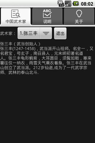 中国武术家