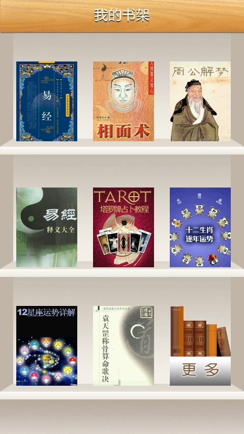中外算命大全-八本书预测一生