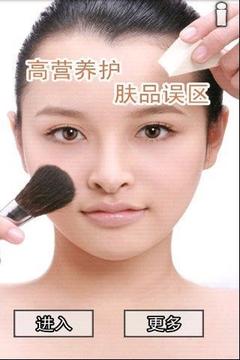 高营养护肤品误区