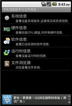 手机信息助手与文件浏览