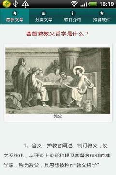 基督教的历史精华版