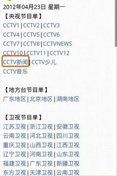 江苏卫视节目表