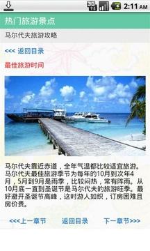 国外热门旅游指南