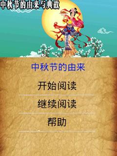 中秋节的由来