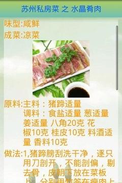 苏州私房菜