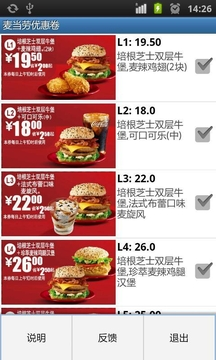 麦当劳优惠卷