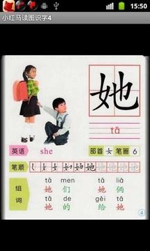 小红马读图识字4