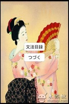 日语一级文法