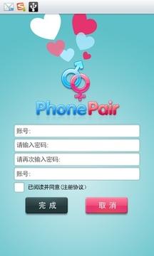 手机派PhonePair