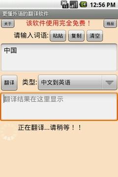 更懂外语的翻译软件